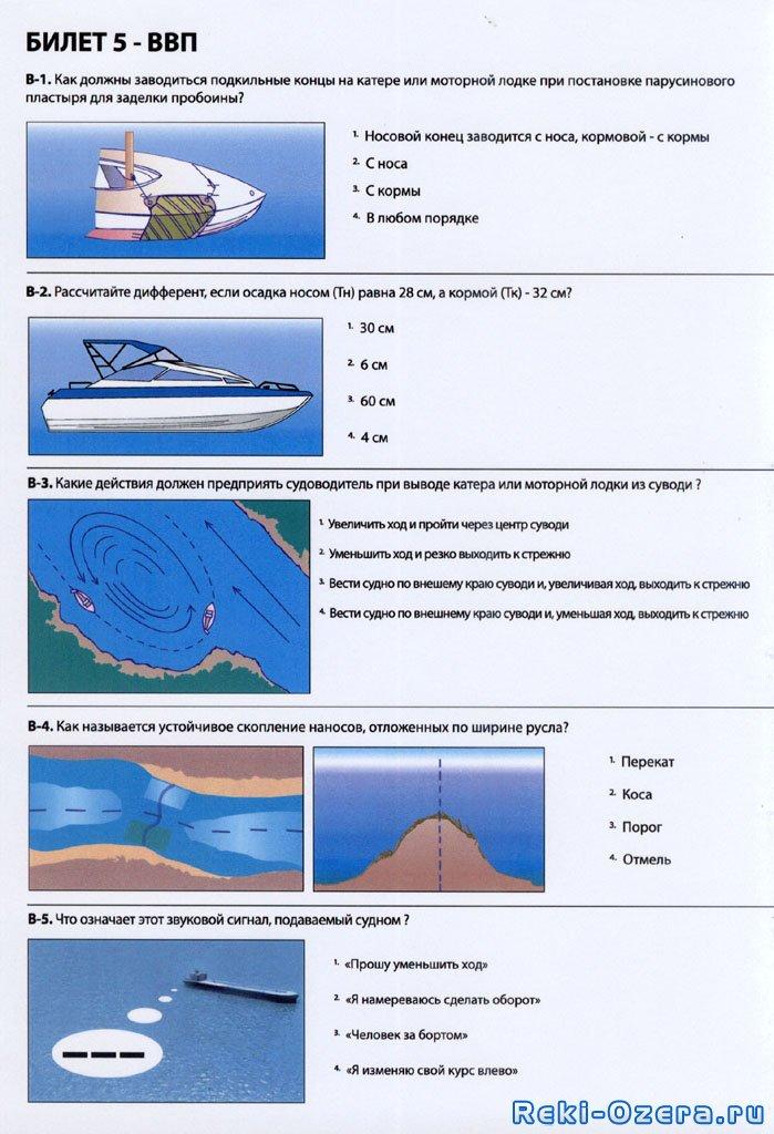 правила вождения на лодках
