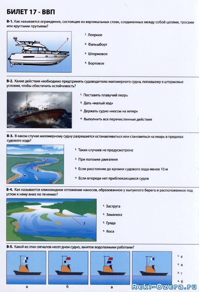 задаток за лодку