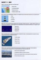 Билеты ГИМС моторная лодка и катер ВВП