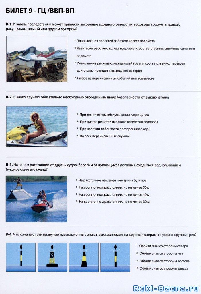 билеты на права лодок катеров