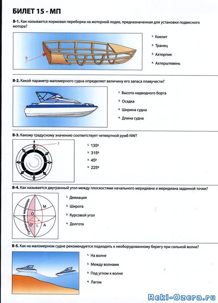 билеты катера лодки