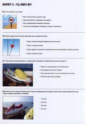 Билеты ГИМС гидроцикл ВВП и ВП
