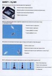 Билеты ГИМС гидроцикл МП(морские пути)