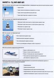 Билеты ГИМС гидроцикл ВП, ВВП, МП.