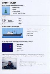 Билеты ГИМС мотолодка и катер МП, ВВП
