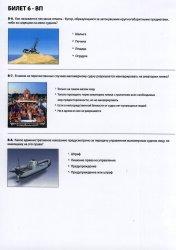 Билеты ГИМС моторная лодка и катер ВП