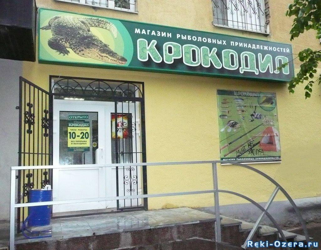магазин стрелец для рыбалки в екатеринбурге