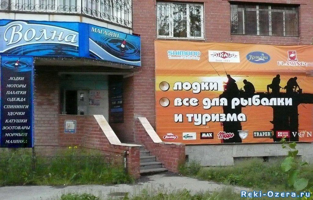 адрес магазина рыболов спортсмен