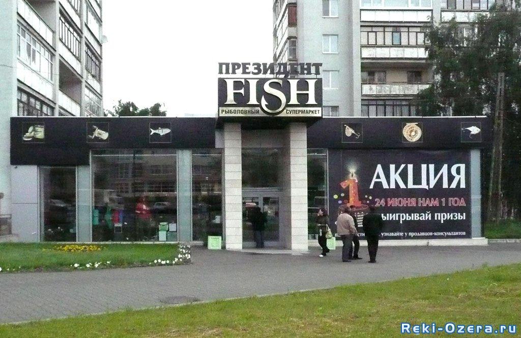 президент фиш рыболовный супермаркет