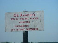Алабуга (близ Увильды)