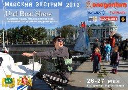 Фестиваль «Майский Экстрим» пройдет в Екатеринбурге