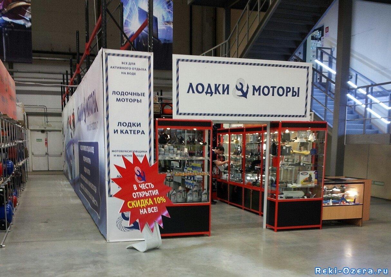 интернет-магазин лодочных моторов доставка по россии