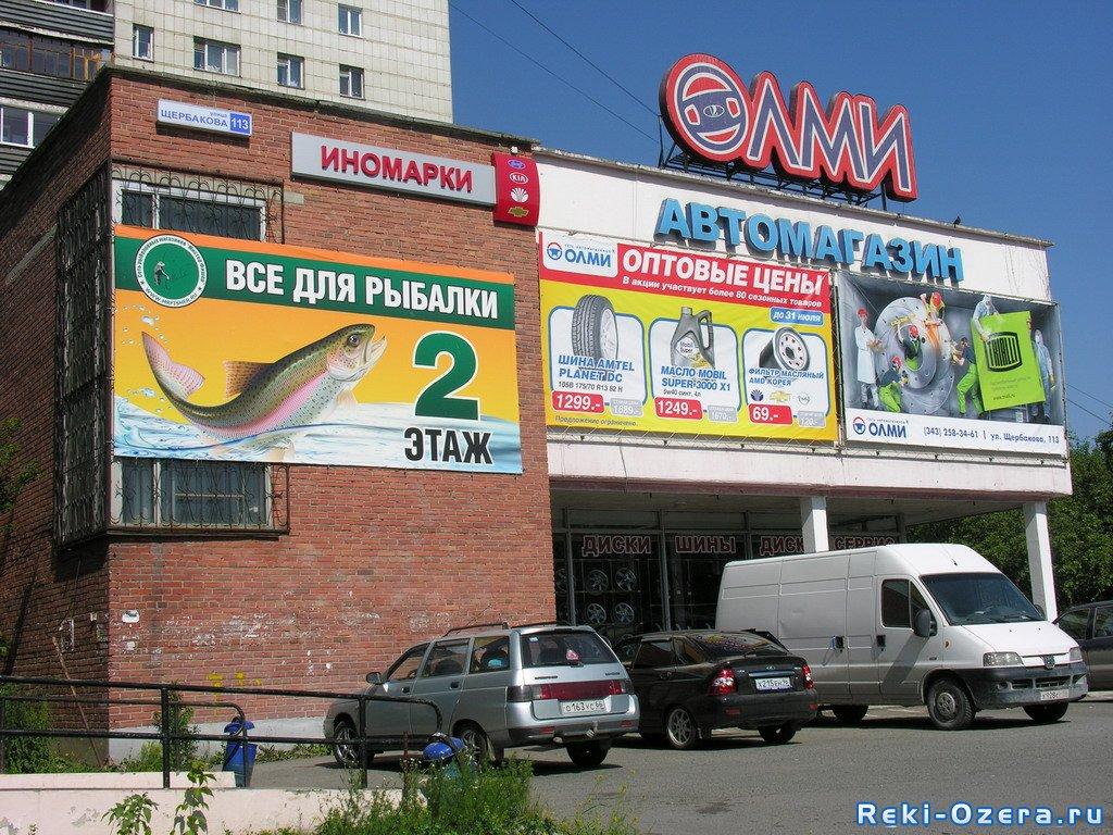Товары для рыбалки в Екатеринбурге