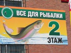 Рыбак на Уктусе