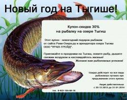 Новогодние акции для рыбаков