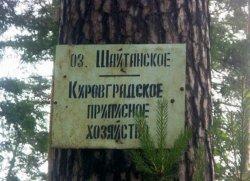 Шайтанское (Кировградский ГО)