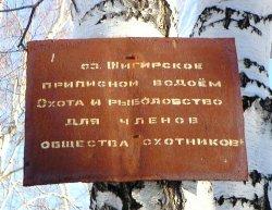 Шигирское (Чигирское)