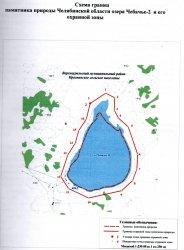 Чебачье Малое (Чебачье-II)