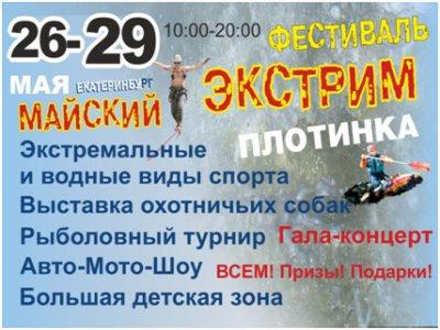 26-29 мая выставка Техника, Охота, Рыбалка.